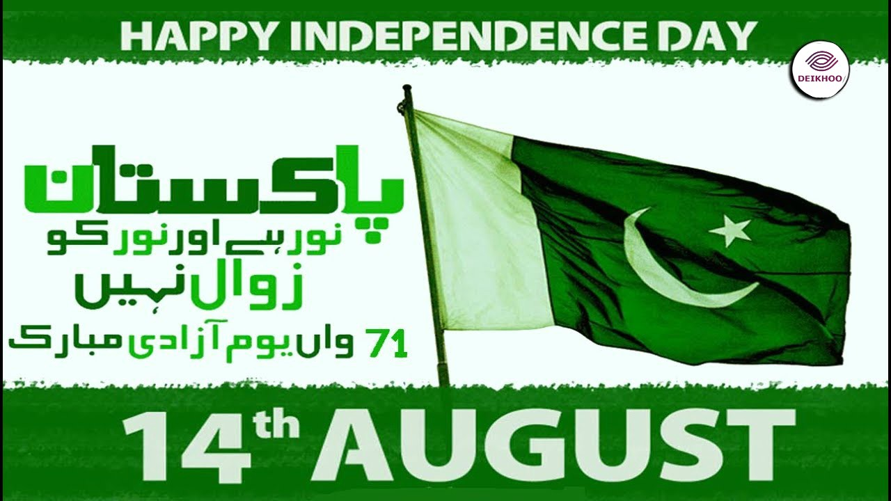 Happy Pakistan Independence Day 2019 Wishes & quotes
