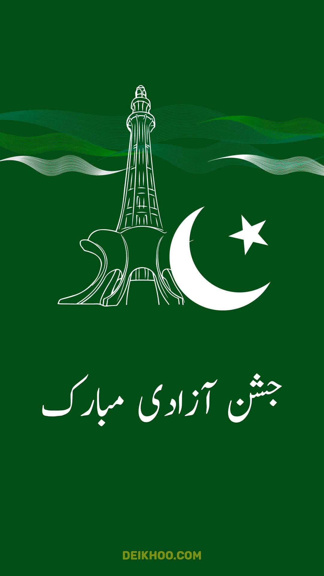 Pakistan 14 August Independence day wallpaper